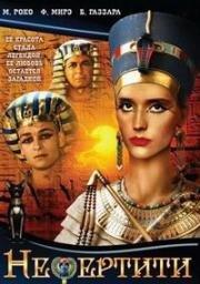 Скачать Бесплатно Полный Фильм Эро Нефертити 1995