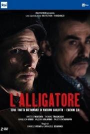 Аллигатор (2020)