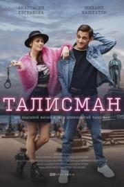Талисман (2021)